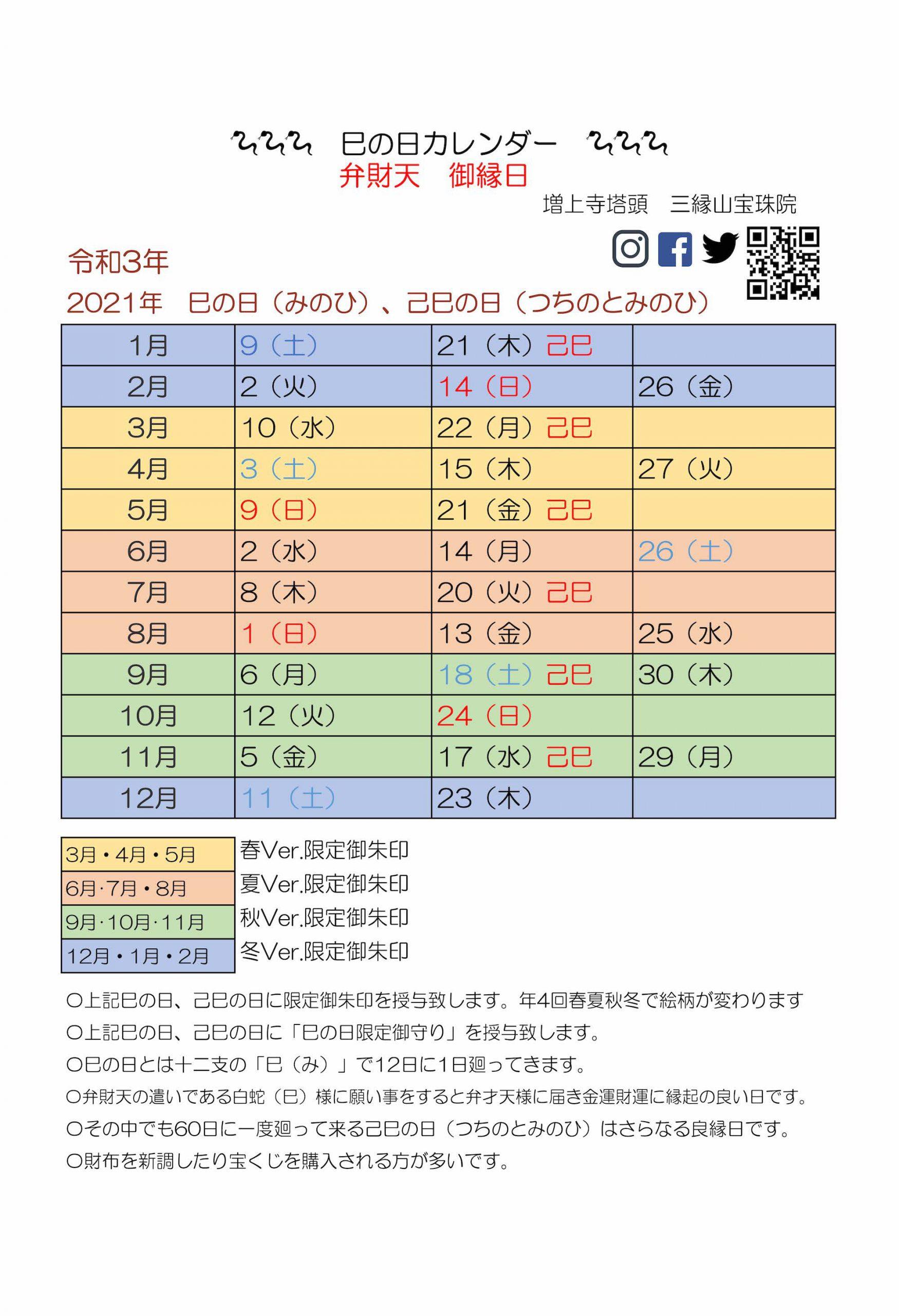 令和3年度「巳の日カレンダー」