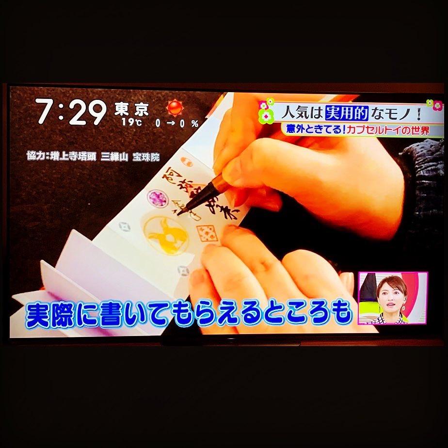 日本テレビ「ズームイン!!サタデー」で紹介されました