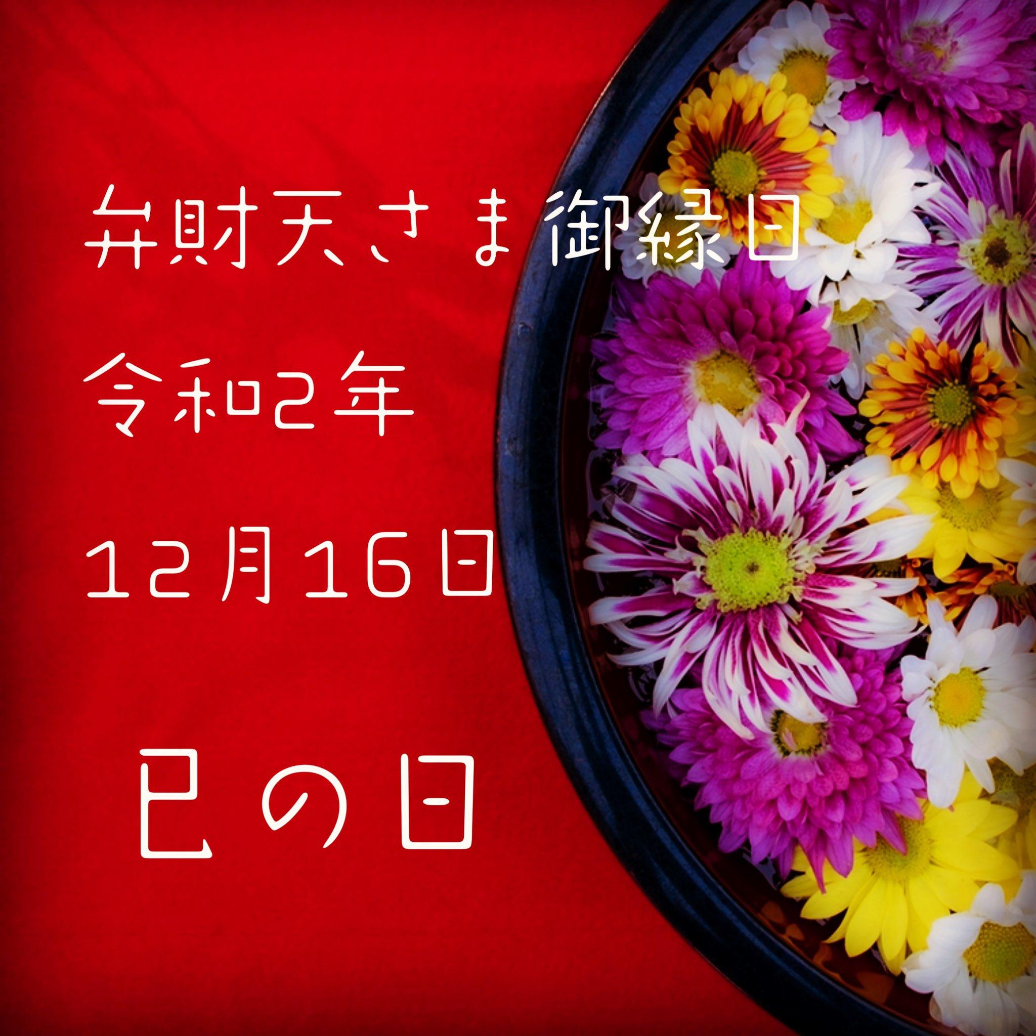 12月16日は弁天様御縁日「巳の日」