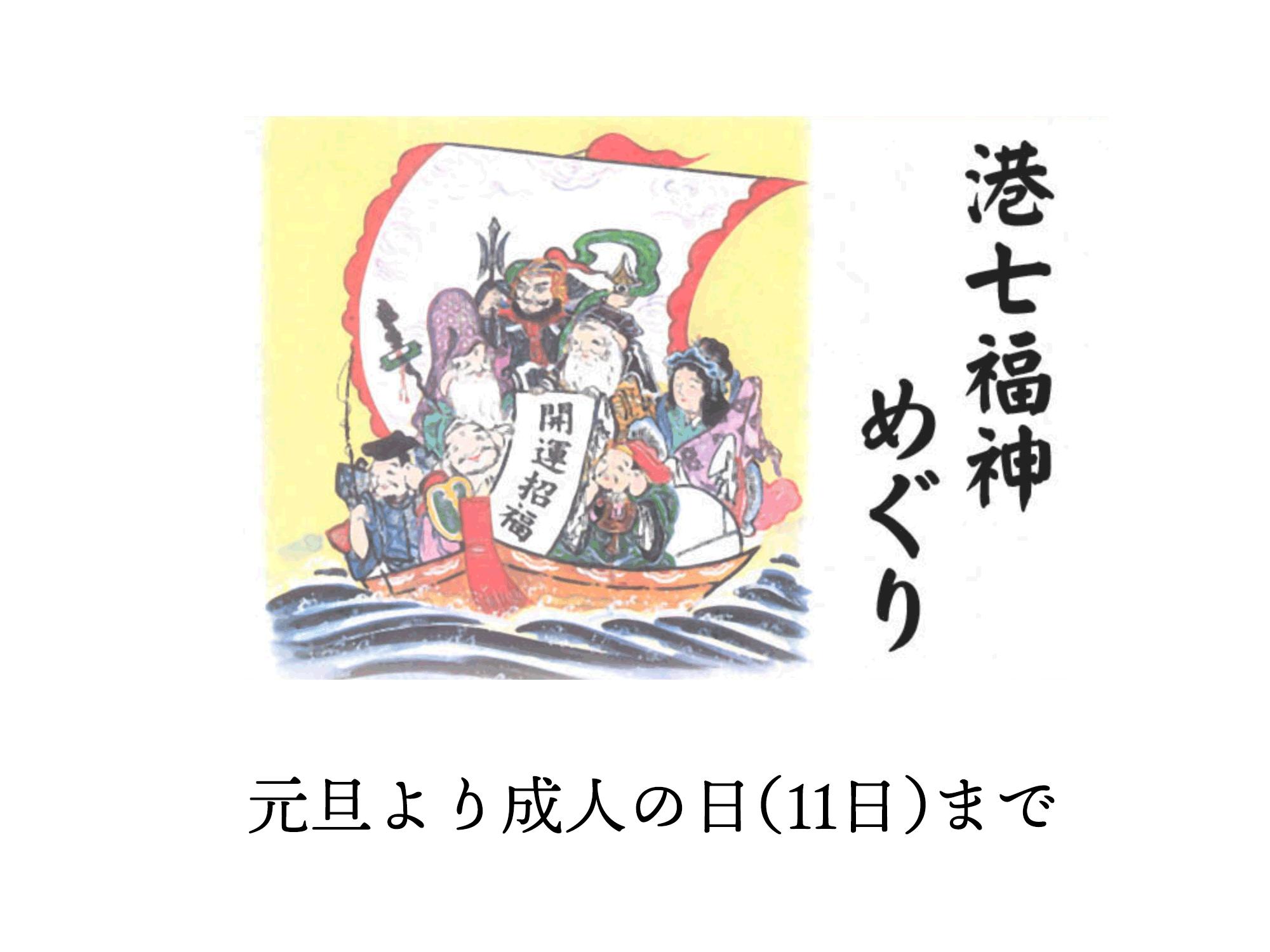 港七福神巡りご案内